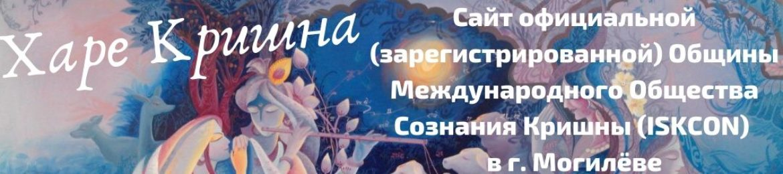 Харе Кришна Могилёв